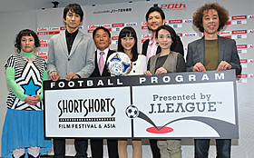 国際短編映画祭とJリーグが短編映画でコラボレーション
