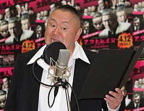 松村のモノマネ芸に、集まったマスコミ陣も爆笑!「アウトレイジ ビヨンド」