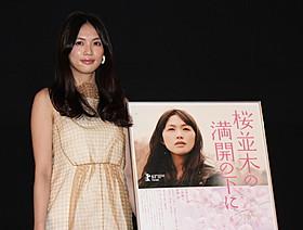 主演作を語った臼田あさ美「桜並木の満開の下に」