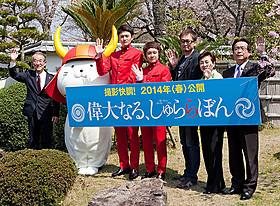 ひこにゃんも応援に駆け付け、滋賀県でクランクイン「偉大なる、しゅららぼん」