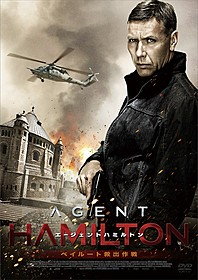 「エージェント・ハミルトン ベイルート救出作戦」のポスター「エージェント・ハミルトン ベイルート救出作戦」