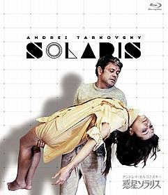 「惑星ソラリス」ブルーレイパッケージ画像「惑星ソラリス」