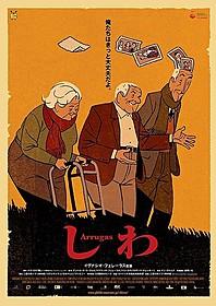 老後の問題を描いたスペインアニメが日本公開「しわ」