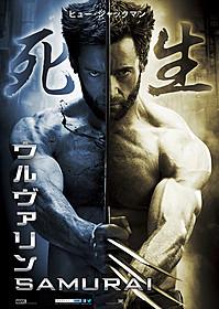ヒュー・ジャックマンが監修に参加したポスターが完成!「ウルヴァリン:SAMURAI」