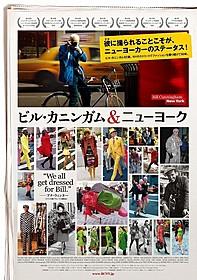「ビル・カニンガム&ニューヨーク」ポスター画像「ビル・カニンガム&ニューヨーク」