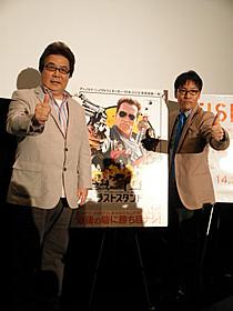 (左より)シュワの吹き替えを手掛けてきた玄田哲章と 映画パーソナリティーのコトブキツカサ「ラストスタンド」