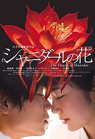 「シャニダールの花」のポスター「シャニダールの花」
