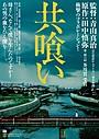 青山真治監督が田中慎弥の芥川賞受賞作を映画化「共喰い」特報が公開!