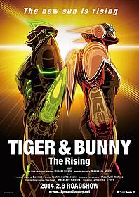 2014年2月8日公開となった「タイバニ」新作「劇場版 TIGER & BUNNY The Rising」