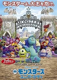 「モンスターズ・ユニバーシティ」本ポスター「モンスターズ・ユニバーシティ」