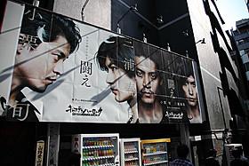 小栗&三浦のスペシャルビジュアルが渋谷をジャック!「キャプテンハーロック」