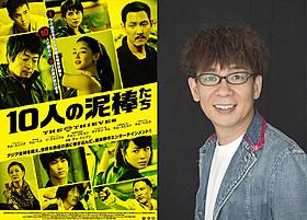 「10人の泥棒たち」日本語吹き替え版で声優を務めた山寺宏一「10人の泥棒たち」