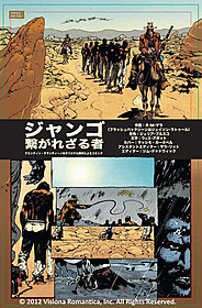 DCコミックの描き下ろしコミック日本版が初公開「ジャンゴ 繋がれざる者」