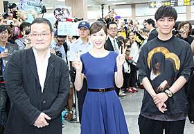 台湾に到着し大歓迎を受ける、 前田敦子、成宮寛貴、中田秀夫監督「クロユリ団地」