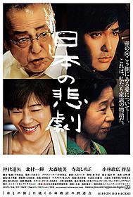 役者たちの名演が魂を揺さぶる 「日本の悲劇」「日本の悲劇」