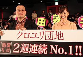 「クロユリ団地」大ヒット舞台挨拶に登壇した 中田秀夫監督(左)と前田敦子「クロユリ団地」