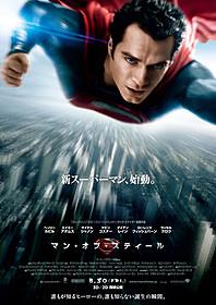 """大空をダイナミックに突き進む""""新スーパーマン""""「マン・オブ・スティール」"""