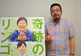 「奇跡のリンゴ」中村義洋監督「奇跡のリンゴ」