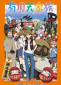 TOKYO MXほかにて7月7日から 毎週日曜夜10時放送開始「夜は短し歩けよ乙女」