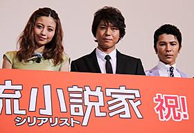 「二流小説家 シリアリスト」初日挨拶に登壇した (左から)片瀬那奈、上川隆也、武田真治「二流小説家 シリアリスト」