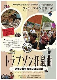 「トラブゾン狂騒曲 小さな村の大きなゴミ騒動」ポスター「トラブゾン狂騒曲 小さな村の大きなゴミ騒動」