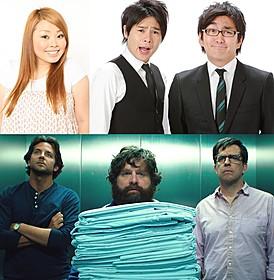 日本版「ハングオーバーズ」がハリウッド級に笑わせる!「ハングオーバー!!! 最後の反省会」