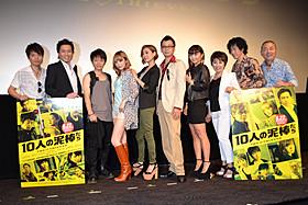 舞台挨拶に出席した山寺宏一、平野綾ら「10人の泥棒たち」