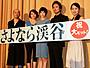 """真木よう子、「さよなら渓谷」原作者からの""""ラブレター""""にウルッ"""
