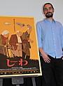 高畑勲監督は「目指すべき存在」、スペインの気鋭アニメ監督が最敬礼