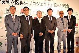合弁会社「TOKYO 六区 CITY」が浅草再開発