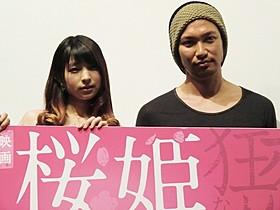 舞台挨拶に立った日南響子と青木崇高「桜姫」