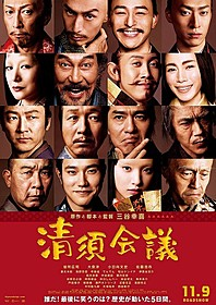 「清須会議」ポスター画像「清須会議」