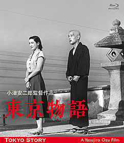 不朽の名作を高画質・高音質のブルーレイで「東京物語」