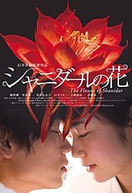 人を惑わす花の香りが完成「シャニダールの花」