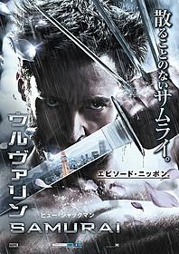 7月6日から全国の映画館に掲示「ウルヴァリン:SAMURAI」