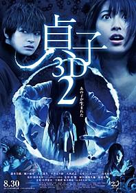 「貞子3D2」ポスター「貞子3D」