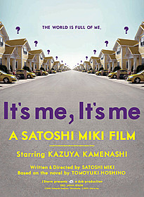 「俺俺」の海外版ポスター「俺俺」