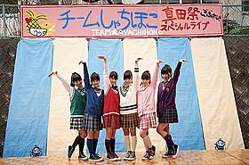 本人役で登場するチームしゃちほこ出演場面「男子高校生の日常」