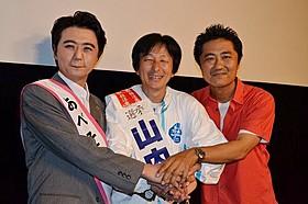 (左から)「ザ・ニュースペーパー」福本ヒデ、山内和彦氏、想田和弘監督「選挙」