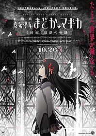 10月26日日本公開に続き、海外でも続々公開決定「劇場版 魔法少女まどか☆マギカ 新編 叛逆の物語」
