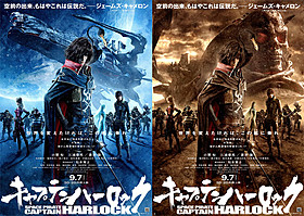 青の「地球」バージョン(左)と赤の「大地」バージョン(右)「キャプテンハーロック」