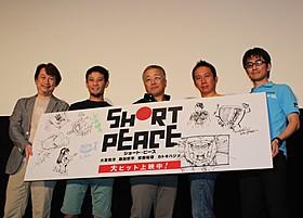 長編企画の存在を示唆した大友克洋監督ら「SHORT PEACE」