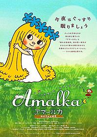 チェコからやってきた森の妖精アマールカ「アマールカ おやすみ上映会」