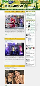 新サイト「Mega Brasil メガブラジル」