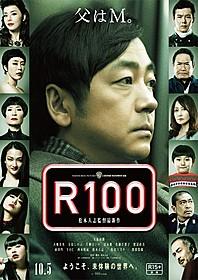 謎が深まる「R100」のポスター「R100」