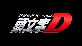 連載終了とともにアニメ新作の製作が決定「頭文字D Third Stage」