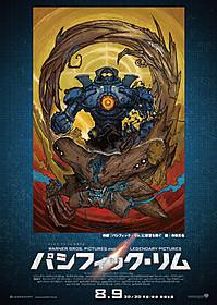 巨大ロボVS怪獣の世界観を見事に表現する 寺田版ポスター「パシフィック・リム」
