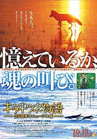 「キタキツネ物語」35周年リニューアル版ポスター「キタキツネ物語 35周年リニューアル版」
