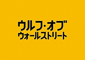 「ウルフ・オブ・ウォールストリート」ロゴ「ウルフ・オブ・ウォールストリート」