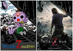 「ワールド・ウォー Z」がゾンビーくんとコラボ「ワールド・ウォー Z」